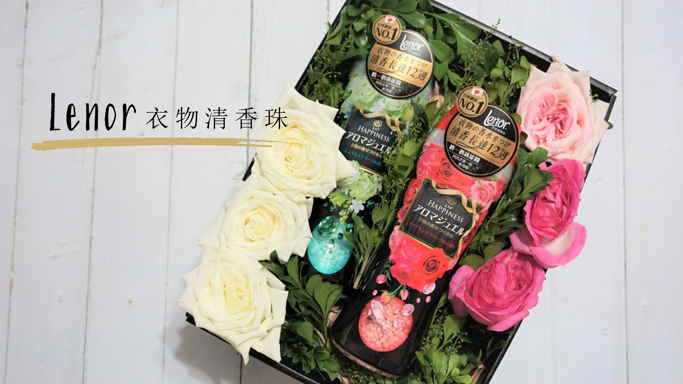 除噏味 .。₀: Lenor 衣物清香珠 ✿ 衣物の香水