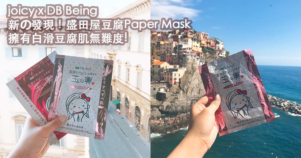 joicy x DB Being| 新の發現!盛田屋豆腐Paper Mask | 擁有白滑豆腐肌無難度