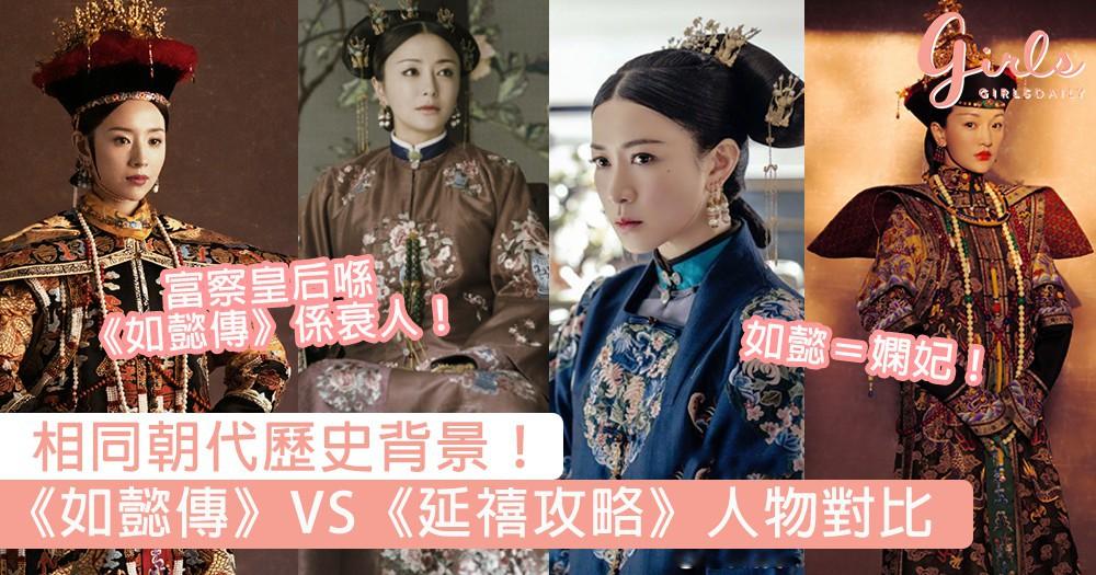 皇后喺如懿傳係衰人!《如懿傳》VS《延禧攻略》人物對比,兩劇女主角互相在對方劇中擔任反派!