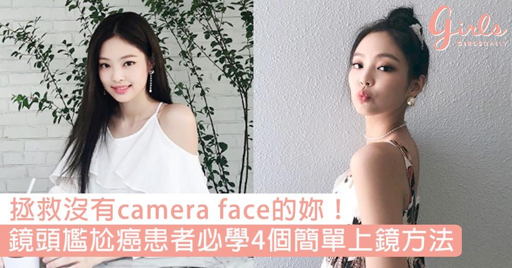 拯救沒有camera face的妳!必學4個簡單上鏡方法,舌頭頂上顎、鼻子用力就能拍出美照!