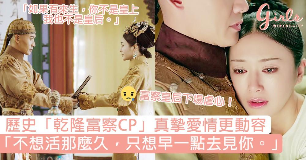 富察皇后下場虐心!歷史「乾隆富察CP」真摯愛情更動容:「不想活那麼久,只想早一點去見你。」