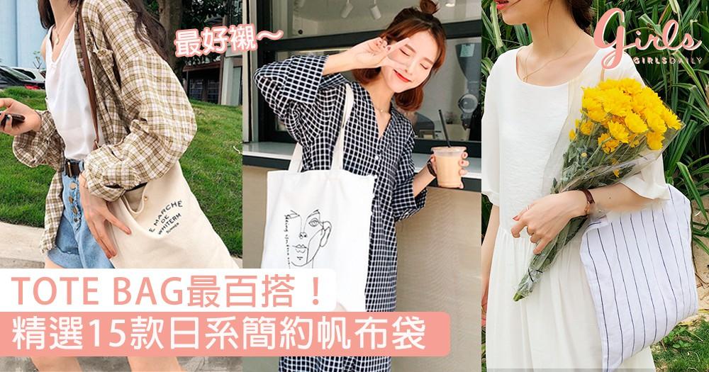 TOTE BAG最百搭!精選15款日系簡約帆布袋,輕氣質風、文青風、復古風通通都有!