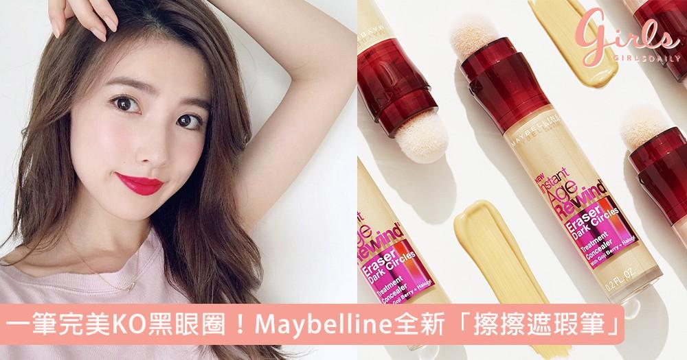 一筆完美KO黑眼圈!Maybelline全新「擦擦遮瑕筆」,獨特海綿刷頭設計隨時隨地補妝都OK!