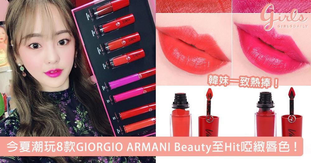 韓國美妝達人一致熱捧!今夏潮玩8款GIORGIO ARMANI Beauty至Hit啞緻唇色!