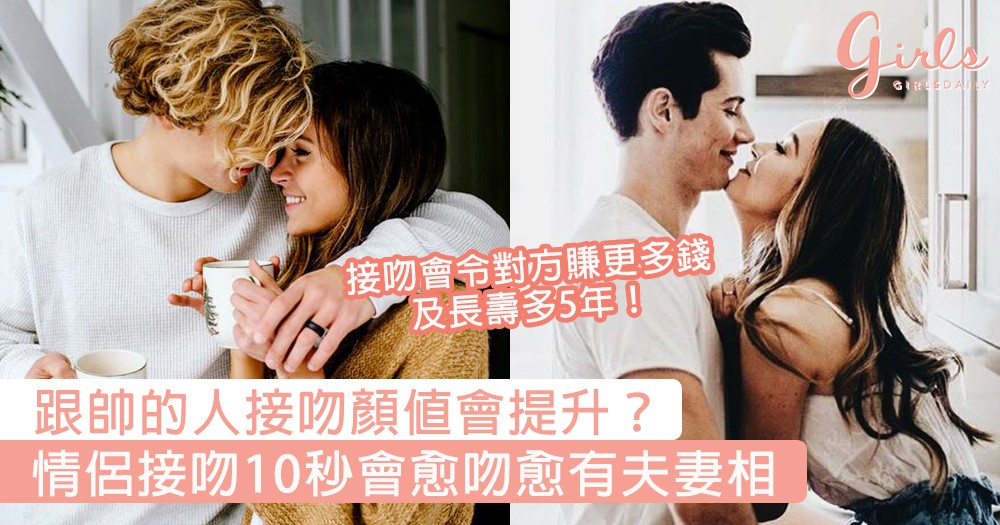 跟帥的人接吻顏值會提升?情侶接吻10秒會愈吻愈有夫妻相,KISS會令對方賺更多錢及長壽多5年!