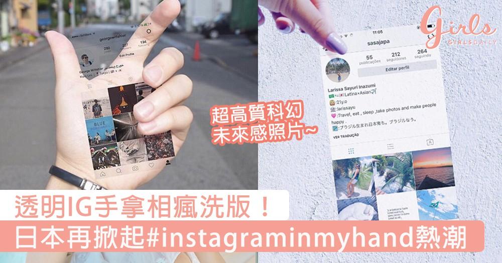 透明IG手拿相瘋洗版!日本再掀起#instagraminmyhand熱潮,簡單3步就有超高質科幻未來感照片!