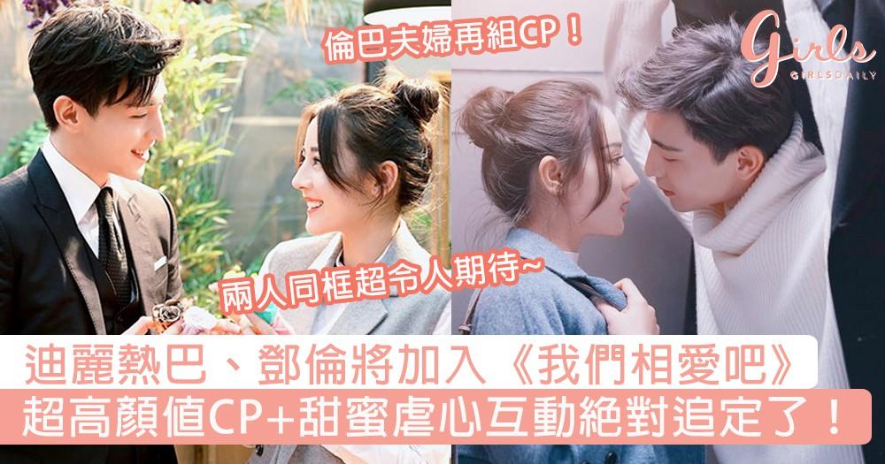 倫巴夫婦再組CP!迪麗熱巴、鄧倫將加入《我們相愛吧》,超高顏值+甜蜜互動必追!