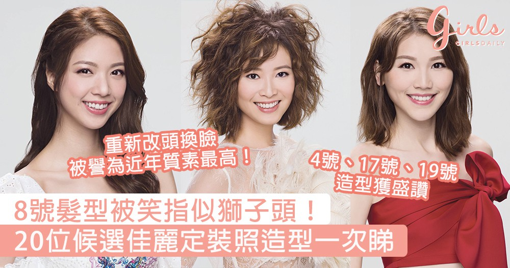 8號髮型被笑指似獅子頭!20位候選佳麗定裝照造型一次睇,重新改頭換臉被譽為近年質素最高!