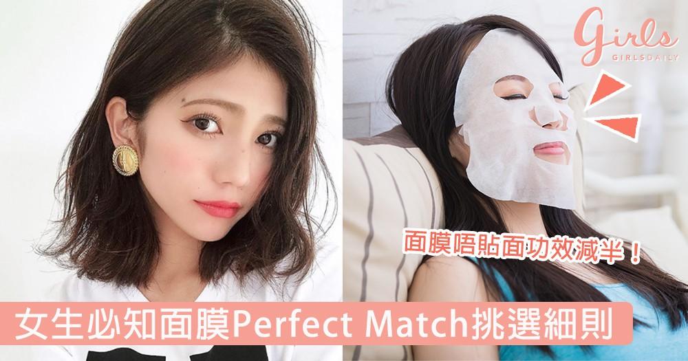 面膜款式多到眼花撩亂? 女生必知面膜Perfect Match挑選細則,尋找肌膚最佳另一半!