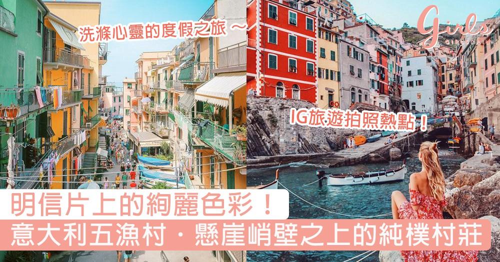 人間度假樂土!意大利五漁村.懸崖峭壁之上的純樸村莊,明信片上的絢麗色彩就在這裏!