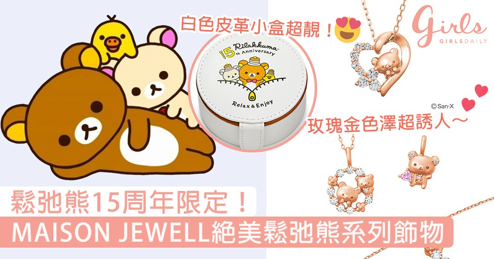 鬆弛熊15周年限定!日本MAISON JEWELL推出絕美鬆弛熊系列飾物,玫瑰金色澤超誘人奪目~