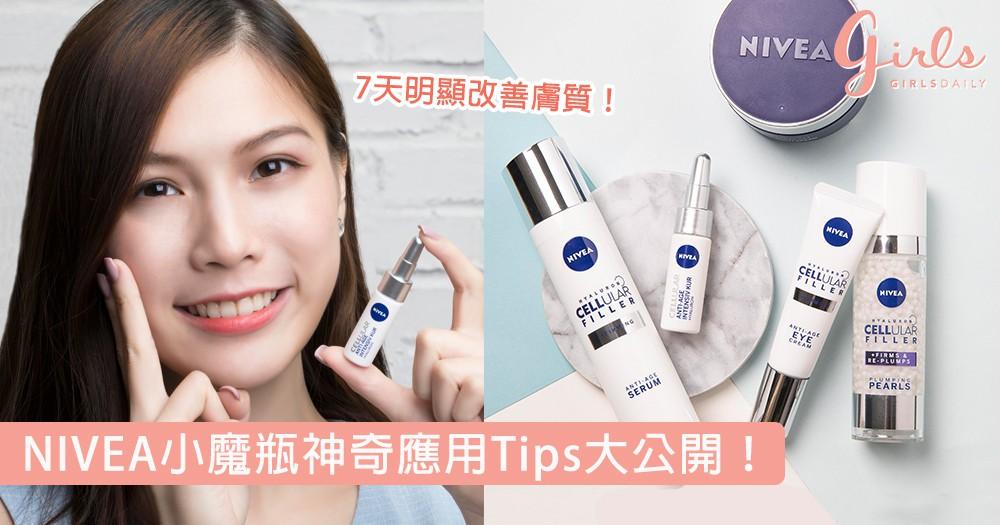 塑造緊緻水潤嫩肌!NIVEA小魔瓶 x 2大皇牌護膚精華,神奇應用Tips大公開!