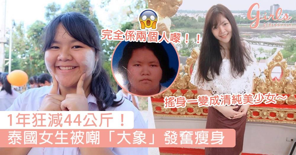 1年狂減44公斤!泰國女生被嘲「大象」發奮瘦身成窈窕美少女,找回最美青春時光~