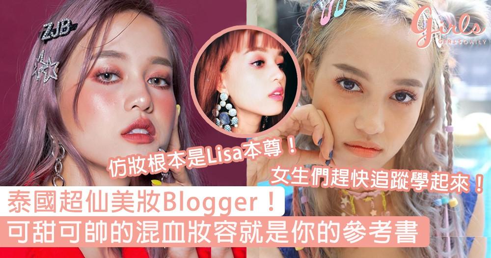 根本是Lisa的雙胞胎!自帶仙氣的泰國超美Youtuber,可甜可帥的混血妝容就是你的參考書!