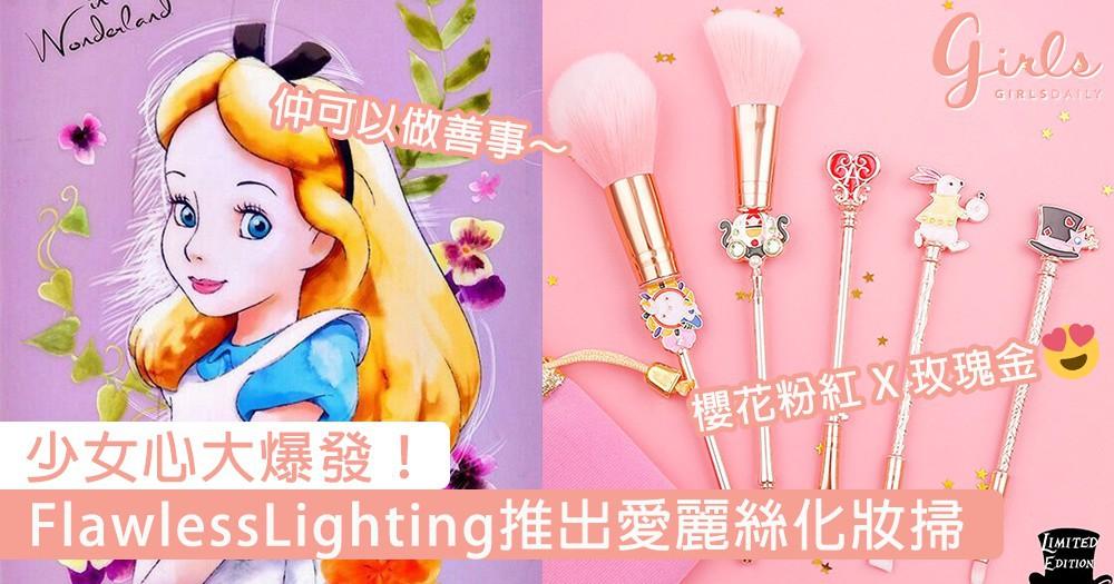 愛麗絲迷必買!FlawlessLighting推出愛麗絲夢遊仙境化妝掃,淡粉色調讓人少女心大爆發~