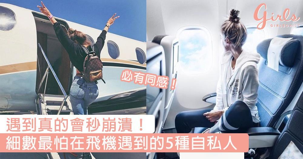 好地地唔得嘅?細數最怕在飛機遇到的5種自私人,每次上機都係一場睹博啊~