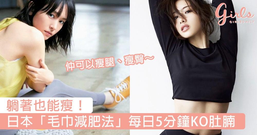 躺著也能瘦!日本「毛巾減肥法」每日5分鐘KO肚腩,一條毛巾就變瘦~