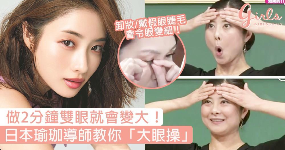 卸妝、戴假眼睫毛會令眼變細!日本節目教你「增大眼晴操」,2分鐘輕鬆放大雙眼〜