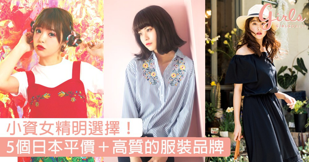 CP值超高!推薦5個日本平價+高質的服裝品牌,絕對會讓你的行李箱超重〜