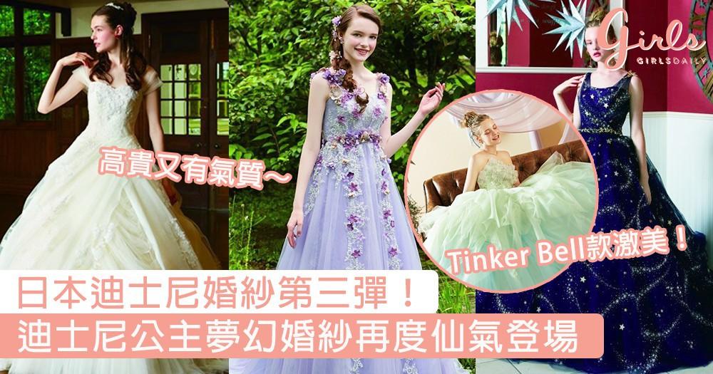 日本迪士尼婚紗第三彈!迪士尼公主夢幻婚紗再度仙氣登場,首次加入Tinker Bell款激美~