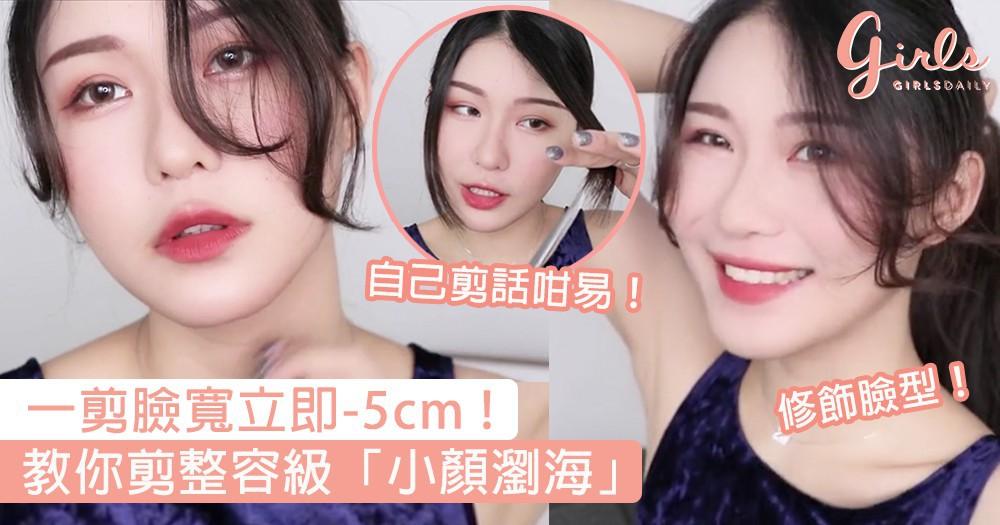 整容級「小顏瀏海」自己剪!-5cm臉寬立即修飾臉型,讓你的輪廓變得精緻又溫柔〜