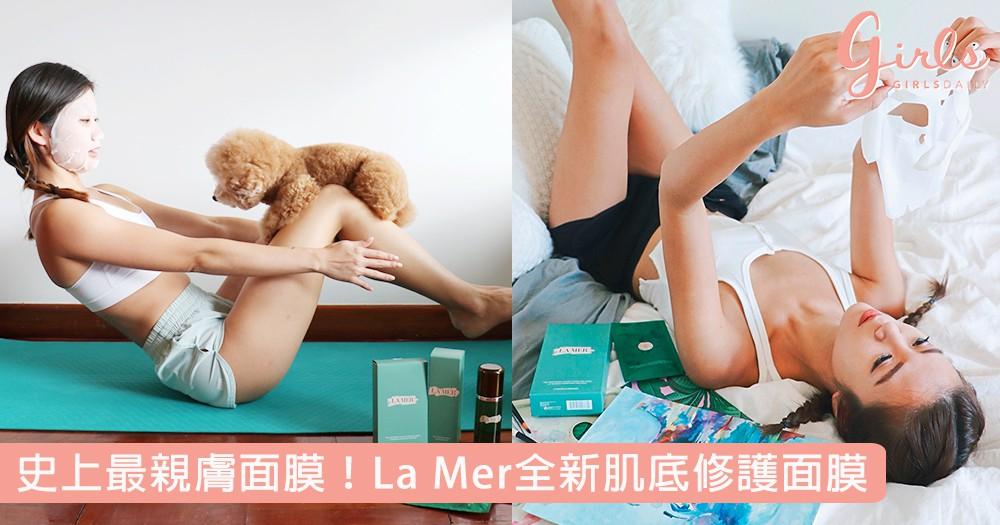 史上最親膚面膜!La Mer 全新肌底修護面膜,隨時隨地幫肌膚做深層療癒SPA!