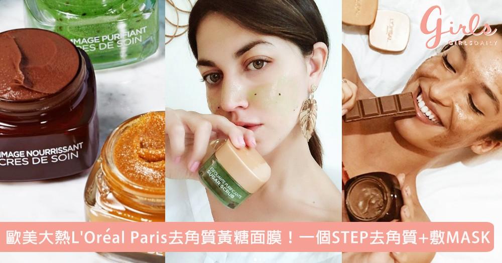 歐美大熱L'Oréal Paris去角質黃糖面膜!溫和去角質+敷MASK,夏天深層清潔必備恩物!
