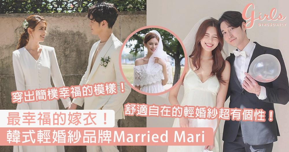 穿出簡樸幸福的模樣!韓式輕婚紗品牌Married Mari,以清新簡約設計打造出最幸福的嫁衣!