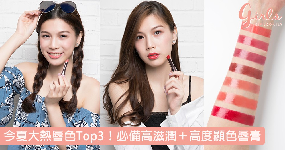 今夏大熱唇色Top3!必備高滋潤+高度顯色唇膏,添加玫瑰果油讓你輕鬆締造誘人亮澤豐唇!