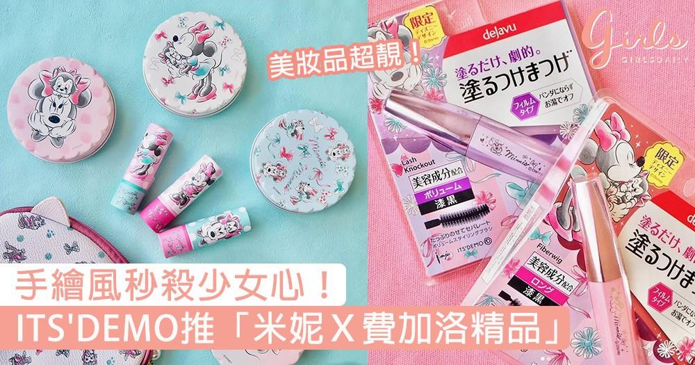 手繪風秒殺少女心!ITS'DEMO推出「米妮X費加洛精品」,美妝品系列真是太燒了〜