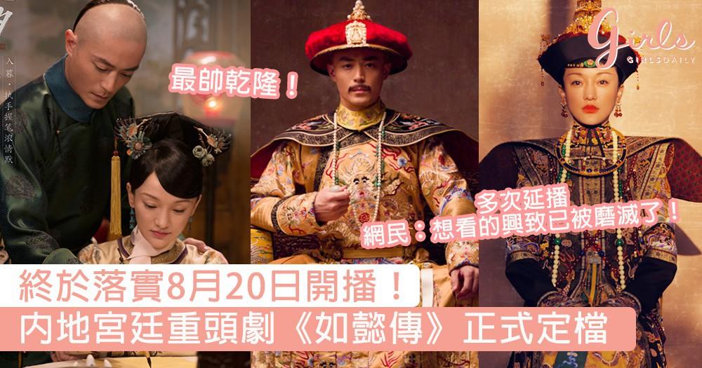 終於落實8月20日開播!內地宮廷重頭劇《如懿傳》正式定檔,網民:想看的興致已被磨滅了!
