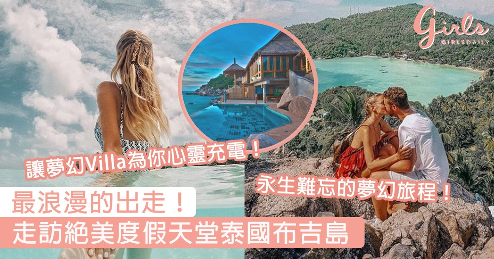 來一場最浪漫的出走!走訪絕美度假天堂泰國布吉島,與最愛的人共渡永生難忘的夢幻旅程!