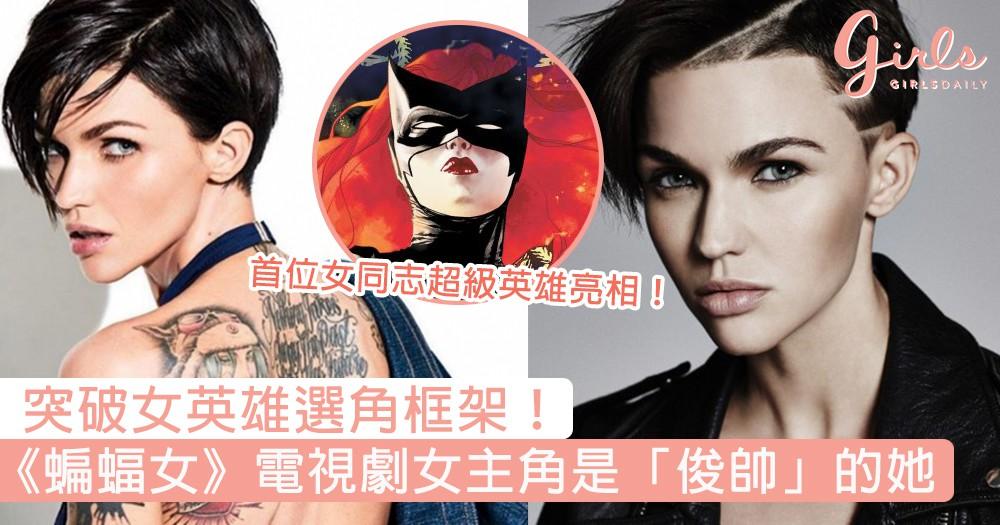 突破女英雄選角框架!《蝙蝠女》電視劇女主角是「俊帥」的她,選角忠於原著漫畫引發期待!
