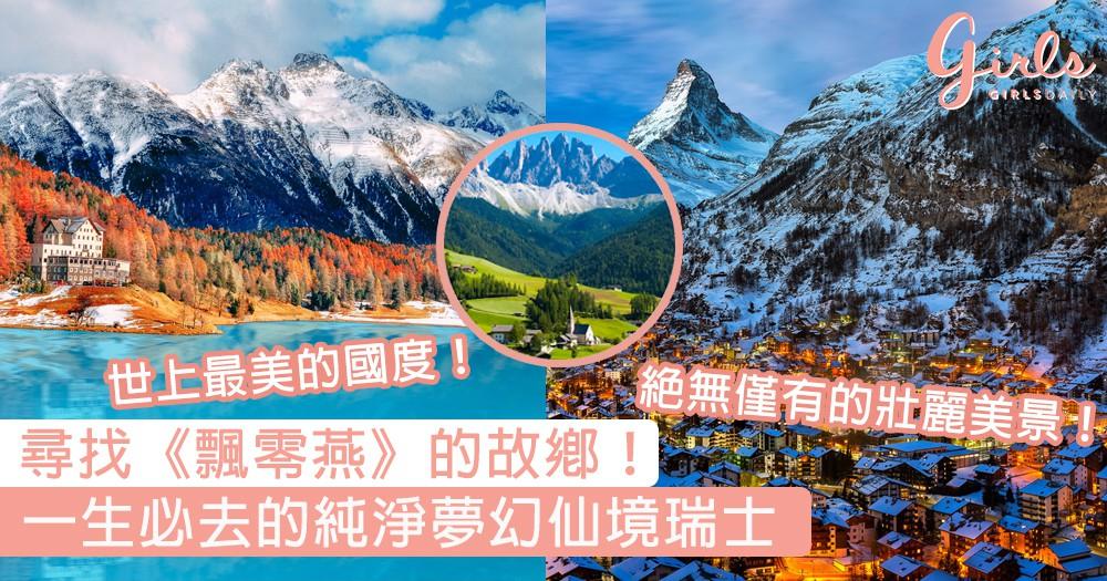 尋找《飄零燕》的故鄉!一生必去的純淨夢幻仙境瑞士 ,走訪阿爾卑斯山的壯麗白雪國度!