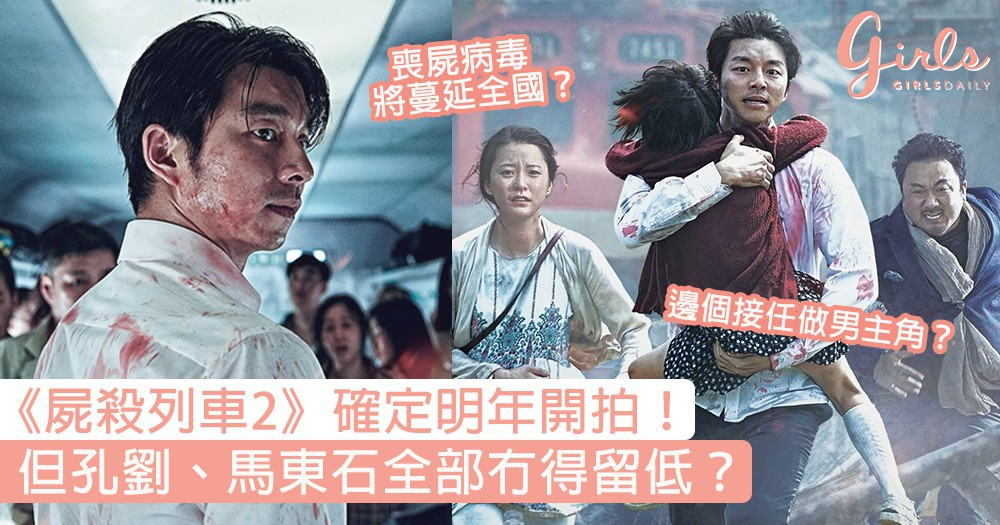 《屍殺列車2》確定明年開拍!喪屍病毒將蔓延至全國,但孔劉、馬東石全部冇得留低?