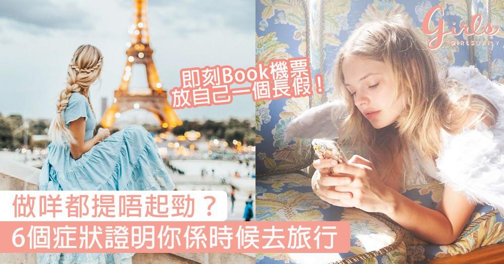 做咩都提唔起勁?6個症狀證明你係時候去旅行,即Book機票放自己一個悠長假期〜