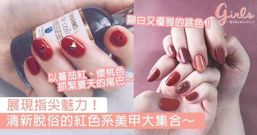 展現指尖魅力!清新脫俗的紅色系美甲大集合,以蕃茄紅、櫻桃色抓緊夏天的尾巴!