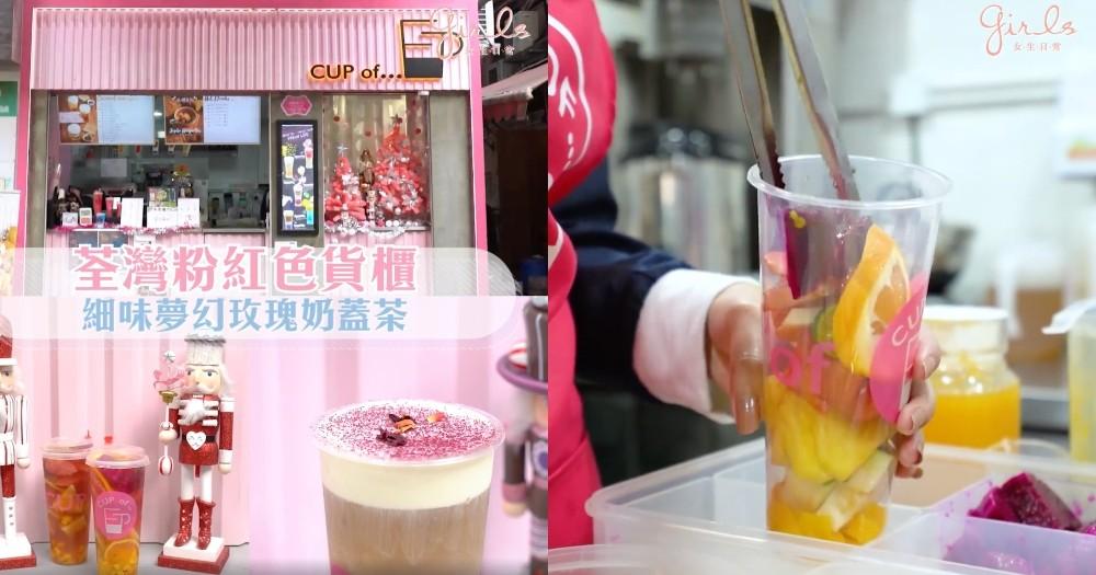 【細味夢幻玫瑰奶蓋茶】