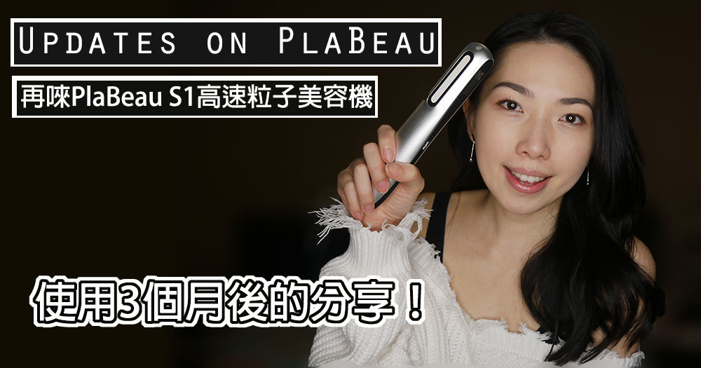 【Updates on PlaBeau S1】使用3個月後的分享