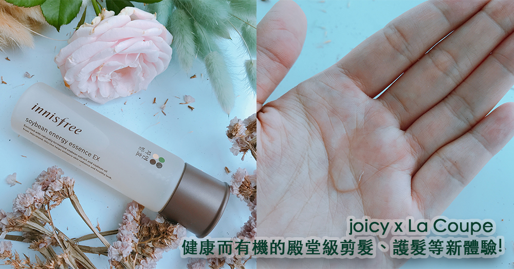 joicy x innisfree | Soybean Energy Essence EX | 趕走秋燥 | 煥發緊緻彈潤肌