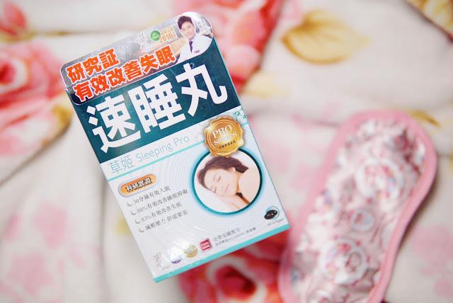 ♡ 保健 ◆ 30分鐘跟失眠說再見!! [ 我的失眠恩物 ] ◆ 草姬 - 速睡丸 (Sleeping Pro) ♤
