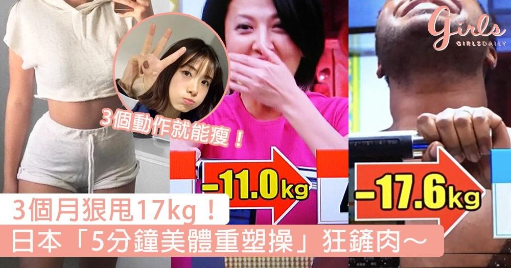 3個月狠甩17kg!日本「5分鐘美體重塑操」,3個動作就能瘦下來~
