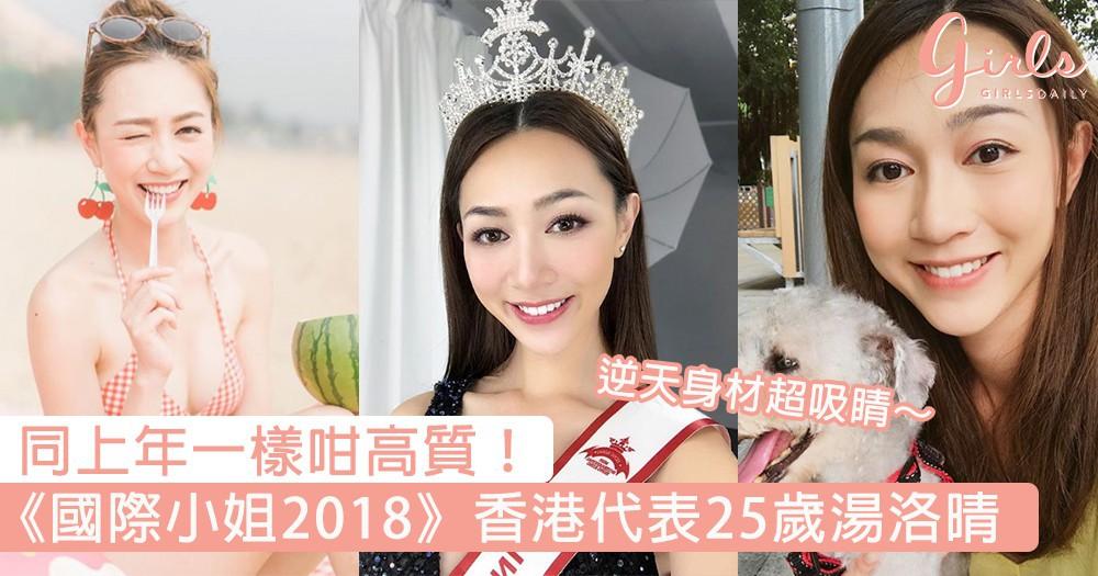 同上年一樣咁高質!《國際小姐2018》香港代表25歲湯洛晴,逆天長腿超吸睛~
