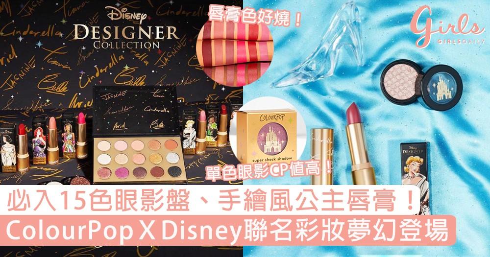 迪士尼控等到了!ColourPopX迪士尼超強聯名彩妝夢幻登場,必入15色眼影盤、手繪風公主唇膏!