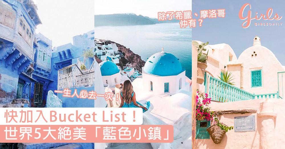 快加入Bucket List!世界5大絕美「藍色小鎮」,除了希臘、摩洛哥之外還有這些!