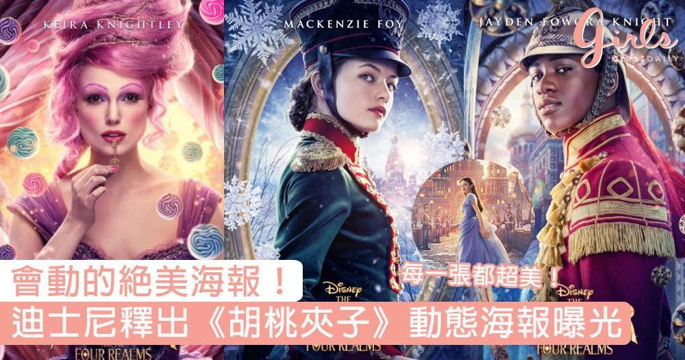 會動的絕美海報!迪士尼釋出《胡桃夾子》動態版海報,完美呈現電影魔幻迷離風格!