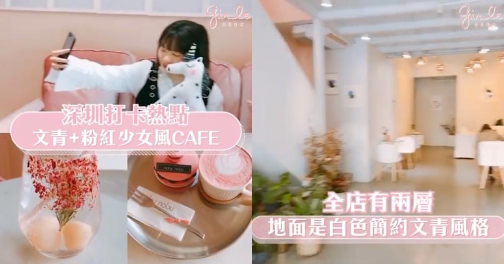 【簡約文青+粉紅少女風CAFE】