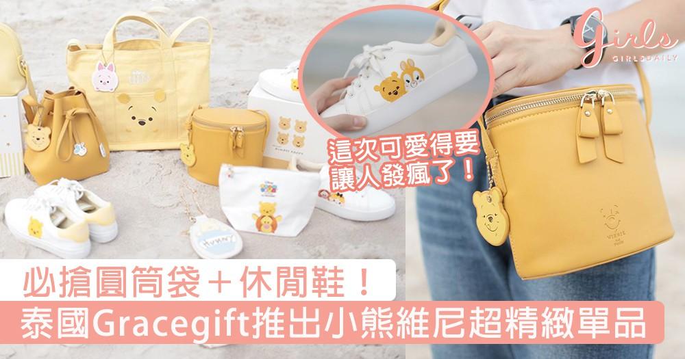 必搶圓筒袋+休閒鞋!泰國Gracegift推出小熊維尼超精緻單品,這次可愛得要讓人發瘋了!
