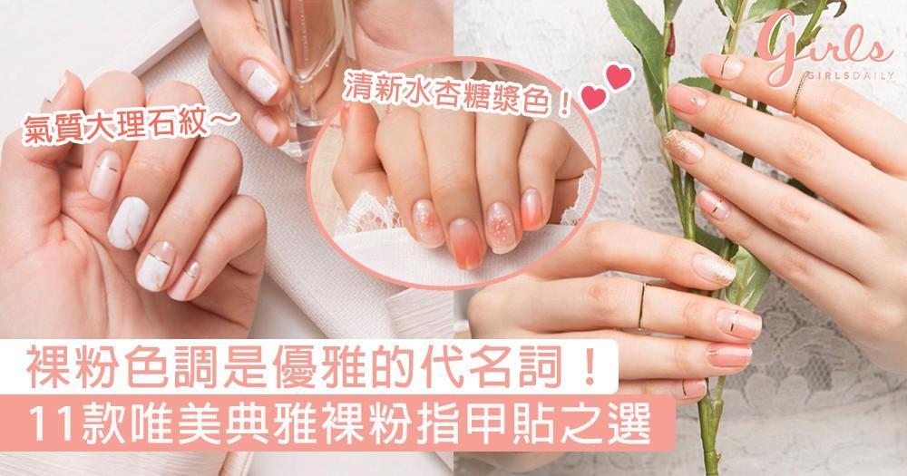 裸粉色調是優雅的代名詞!11款唯美典雅裸粉指甲貼之選,晶瑩透亮色澤美得醉人心扉~