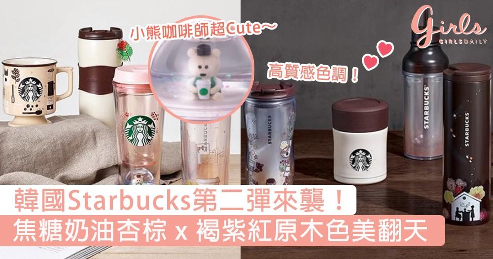 韓國Starbucks第二彈來襲!焦糖奶油杏棕色 x 褐紫紅原木色系美翻天,高質感插圖散發濃濃秋意~